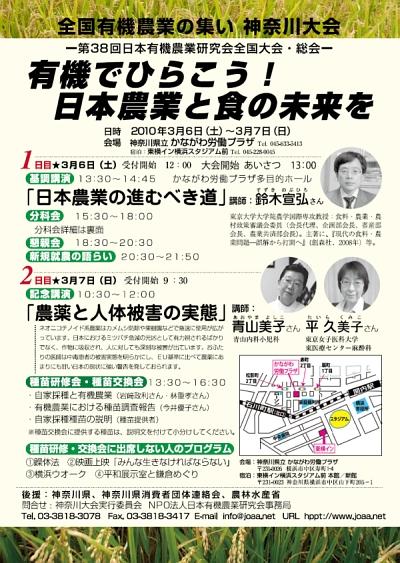 全国有機農業の集い 神奈川大会チラシ