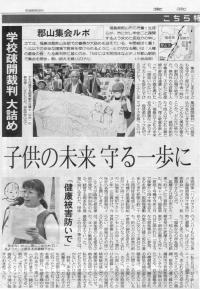東京新聞、10月17日朝刊の「こちら特報部」の「郡山集会ルポ」