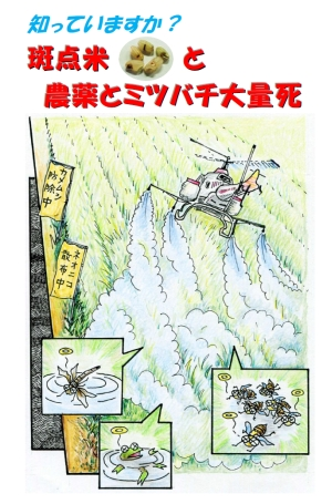斑点米小冊子表紙