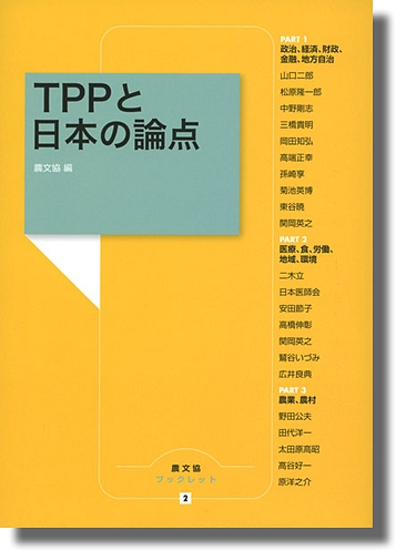 『TPPと日本の論点』表紙