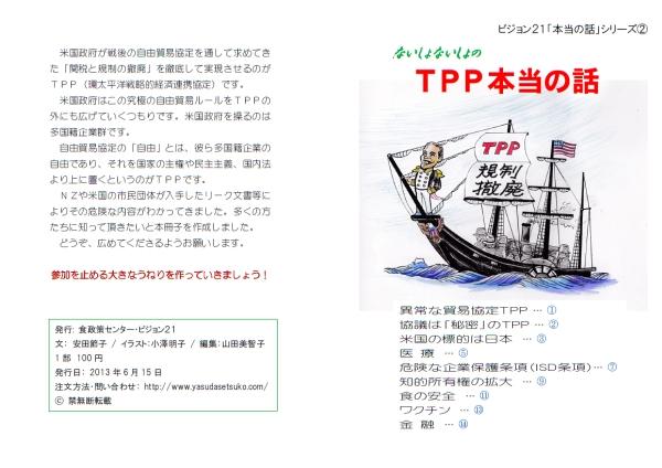 tpp小冊子